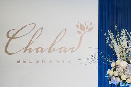 CHABAD BELGRAVIA GALA DINNER 2017